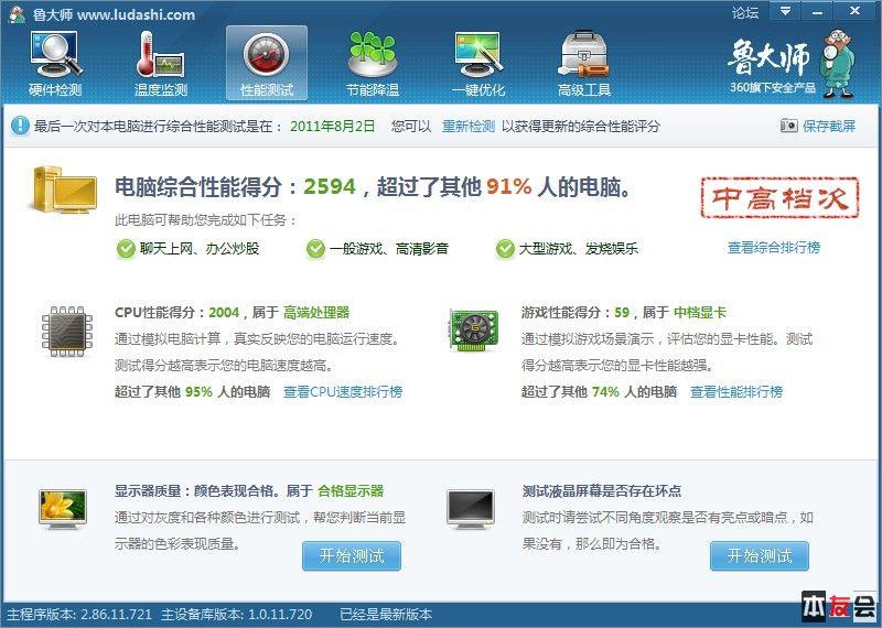 V370 110802 鲁大师 内置显示器.jpg