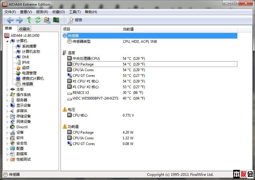 110819_AIDA64正常办公温度.jpg