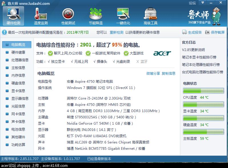 QQ截图20111009155843.png