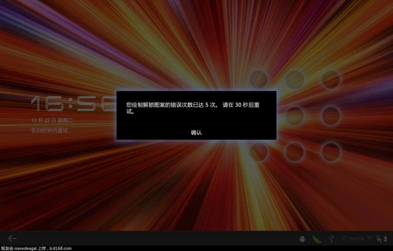 屏幕解锁图案错误太多 被锁定了 帐号来解决!