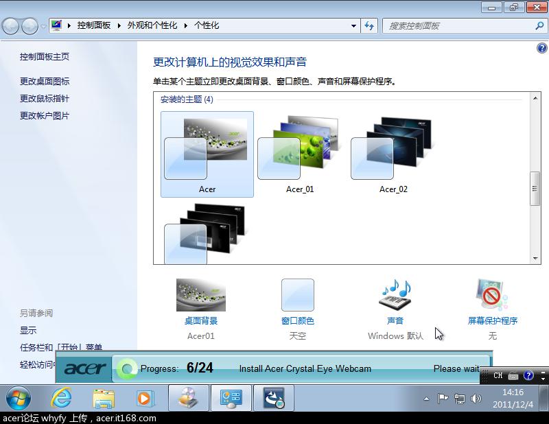 Windows 7 x64 (2)-2011-12-04-14-16-05.png