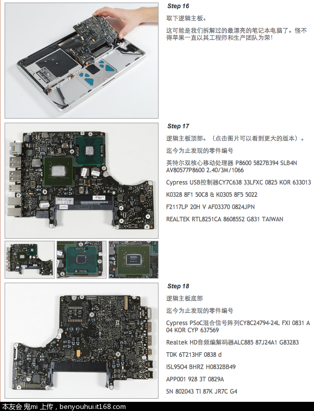 macbook pro mb990 拆机教程_苹果macbook,imac论坛