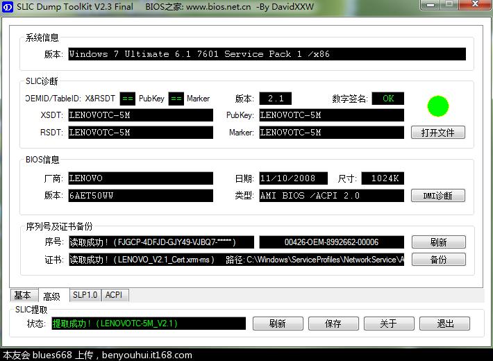 QQ截图20120227-SL500-BIOS-SLIC.png