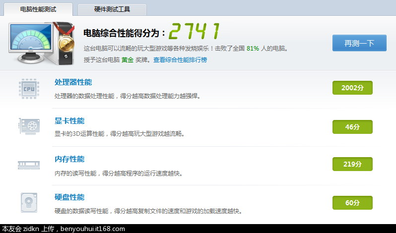 QQ截图20120304121956.png
