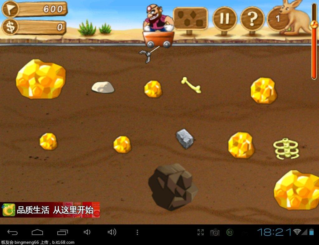 升级android4.0游戏亲测 黄金矿工ii