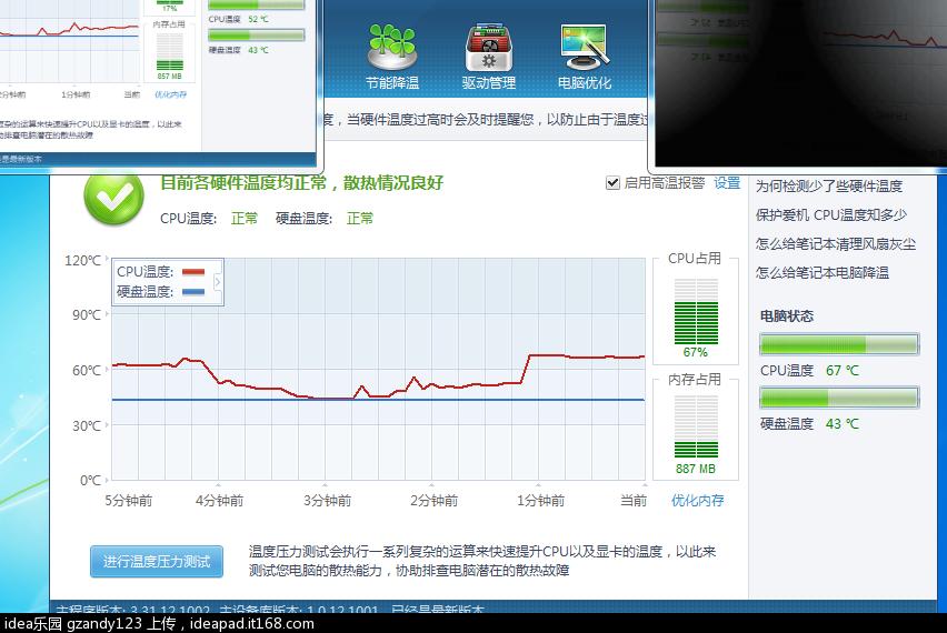 升级前温度测压.jpg
