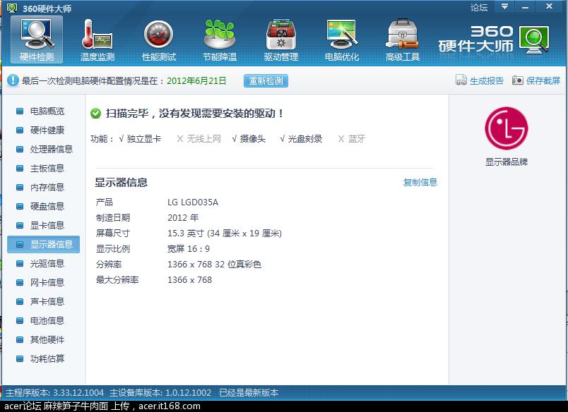 QQ截图20120621155807.png