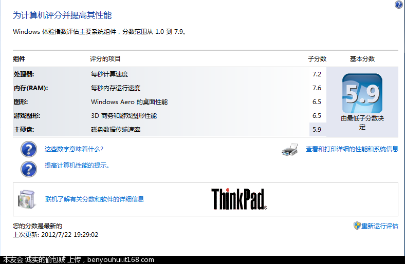 T430-WIN7.png