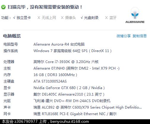 QQ截图20120805232405.png