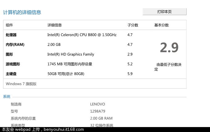 单通道2GB内存-外侧插槽-win7评分4.7