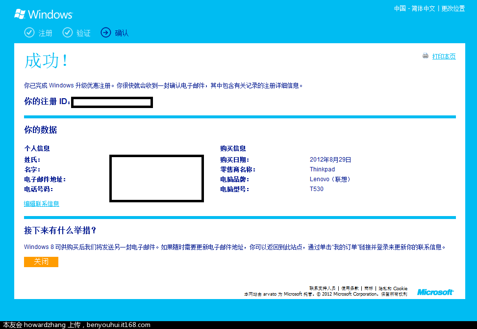 Win 8 优惠.PNG