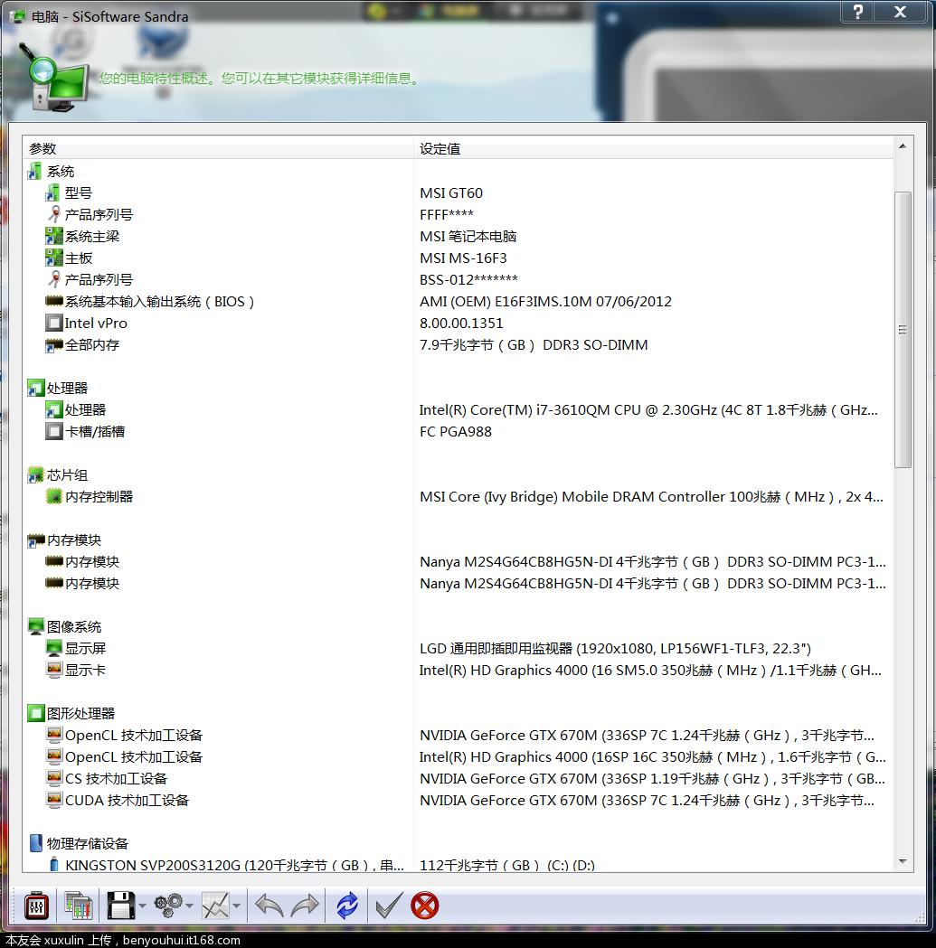 Sisoftware Sandra 截图2.PNG