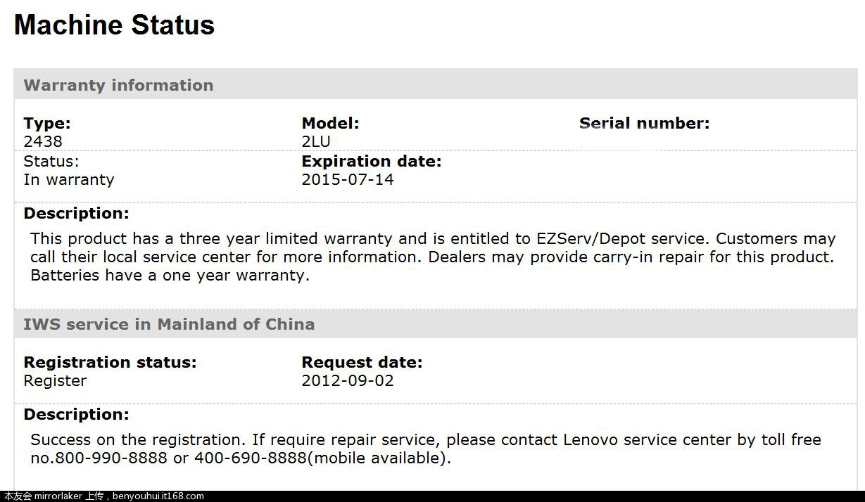 20120905申请全球联保状态D3W_u.JPG