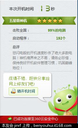 QQ截图20120915201616.png