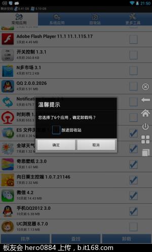 腾讯手机管家截屏2012092421.png