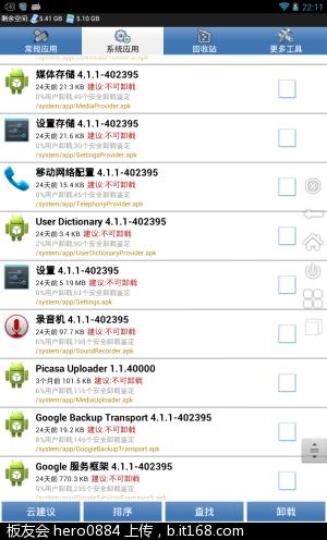 腾讯手机管家截屏2012092426.png