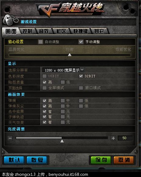 QQ截图20121003233651.png