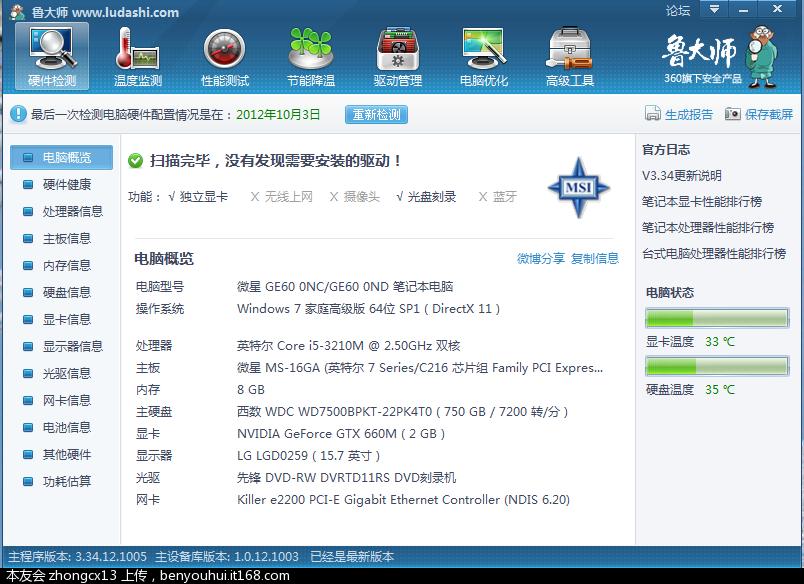 QQ截图20121003225556.png