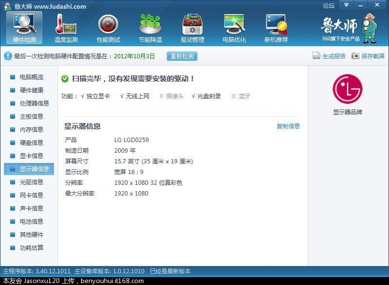 魯大師屏幕.jpg