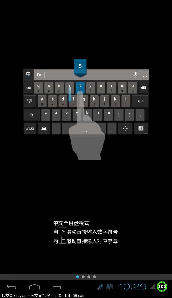 google_pinyin.png
