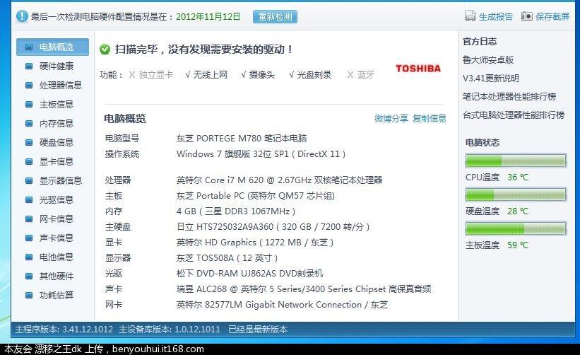 下载 屏幕 搞不懂/还有问下FN热键驱动哪里有下载啊?还有Toshiba_Value_Added_...