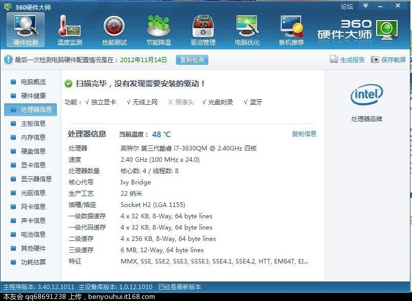 处理器 i7 3630 QM.jpg