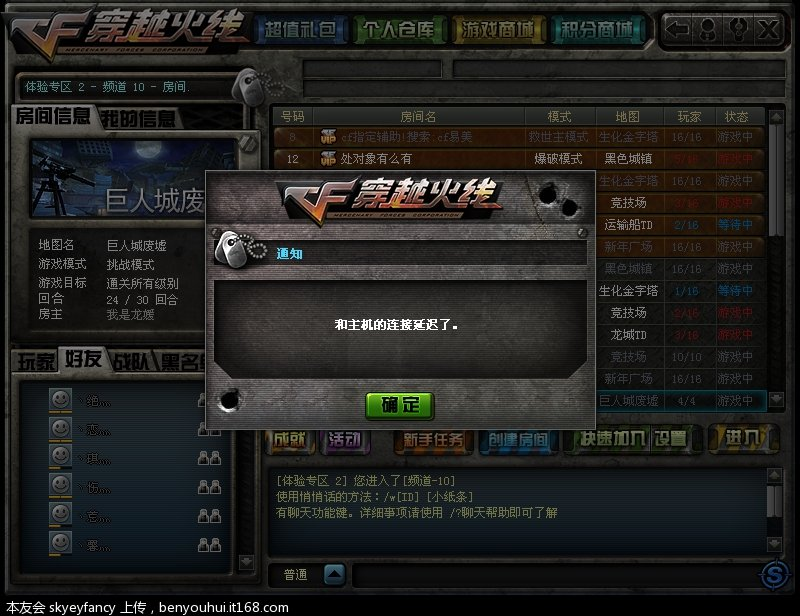 Crossfire20121209_0000.jpg