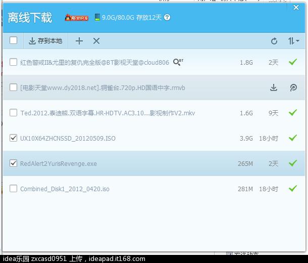 QQ截图20121218211734.png