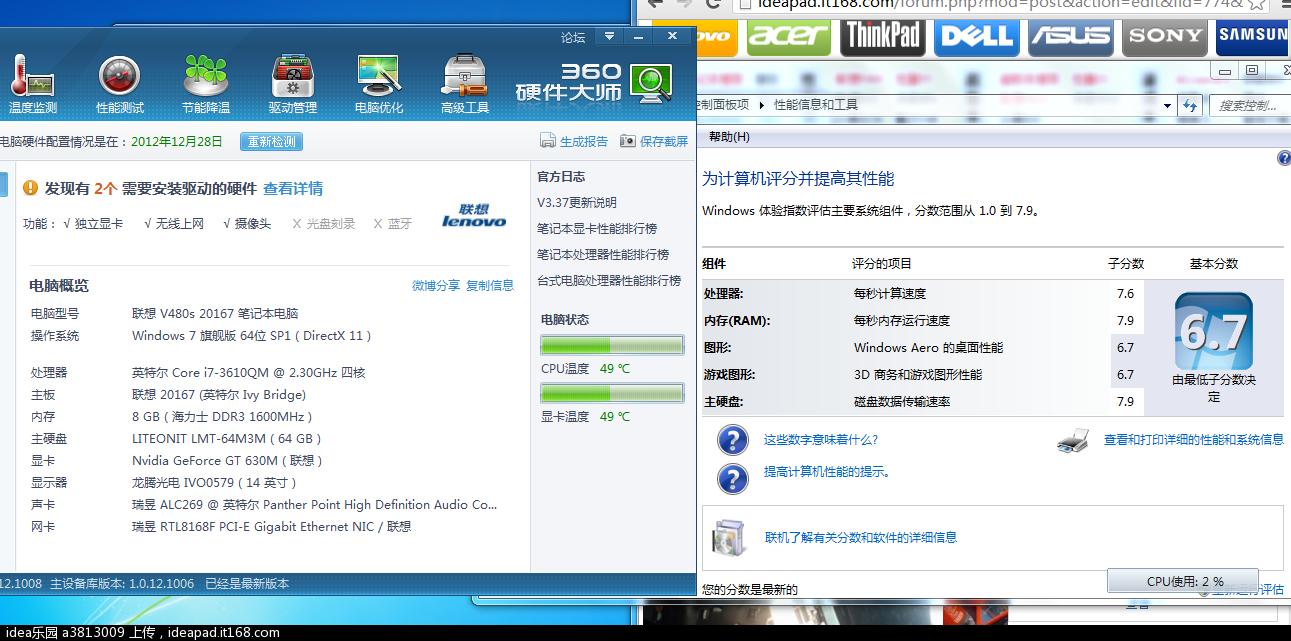 QQ截图20121228173220.png