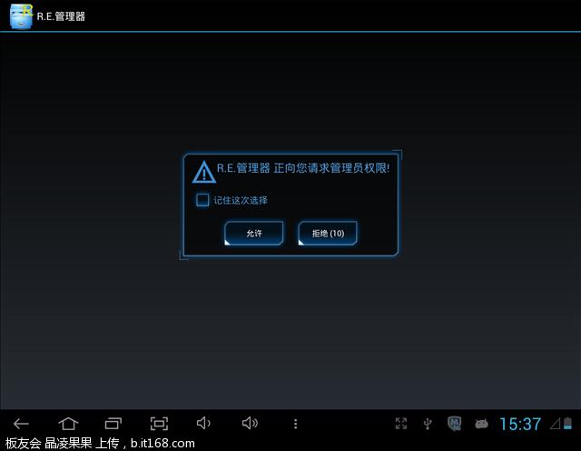 腾讯手机管家截屏2013020101_副本.png