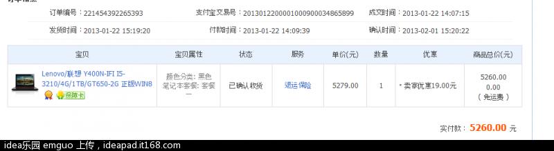 QQ截图20130201201600.png
