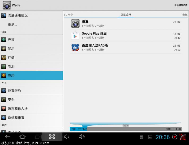 Screenshot_2013-02-18-20-36-52.png