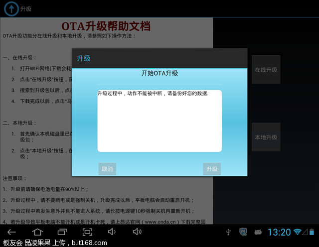 腾讯手机管家截屏2013022002.png