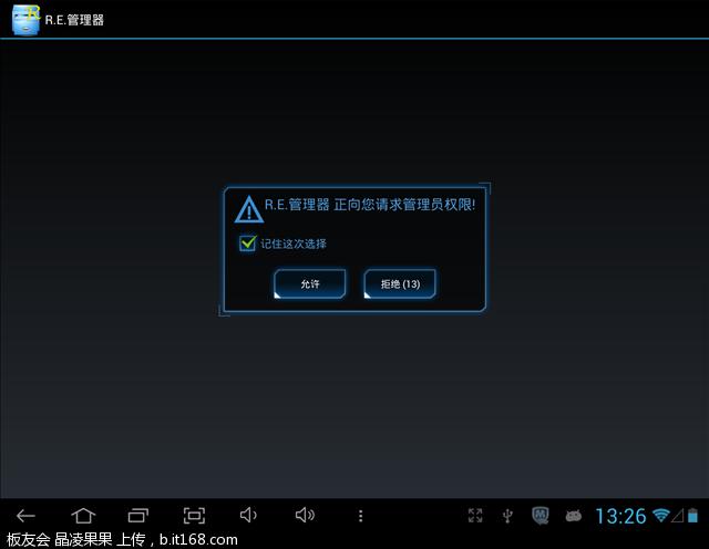 腾讯手机管家截屏2013022004.png