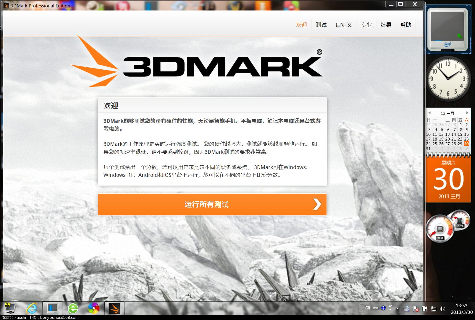 1、3DMark开始界面.PNG