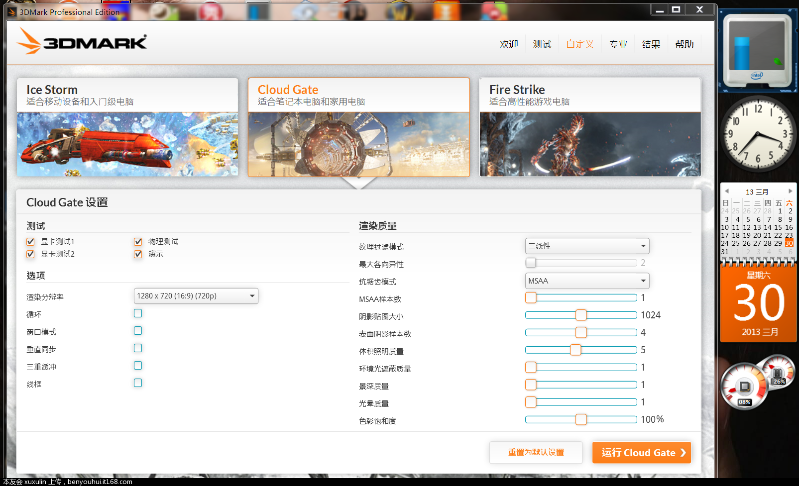 8-1、Cloud Gate 测试默认设置.PNG