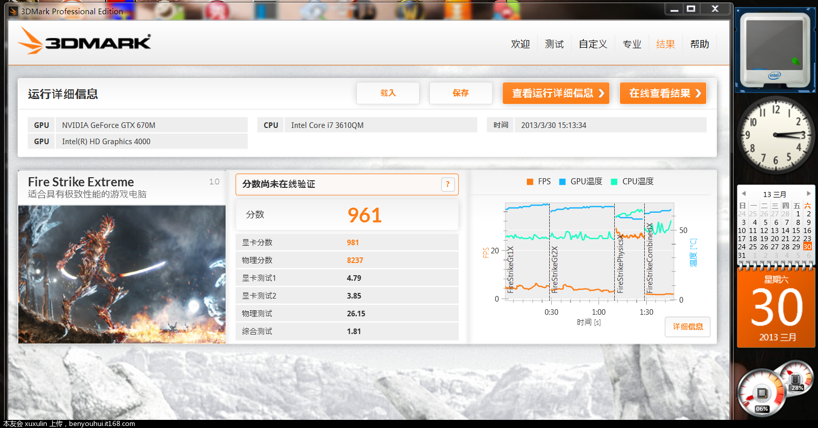 10-2 Fire Strike  Extreme测试结果.PNG