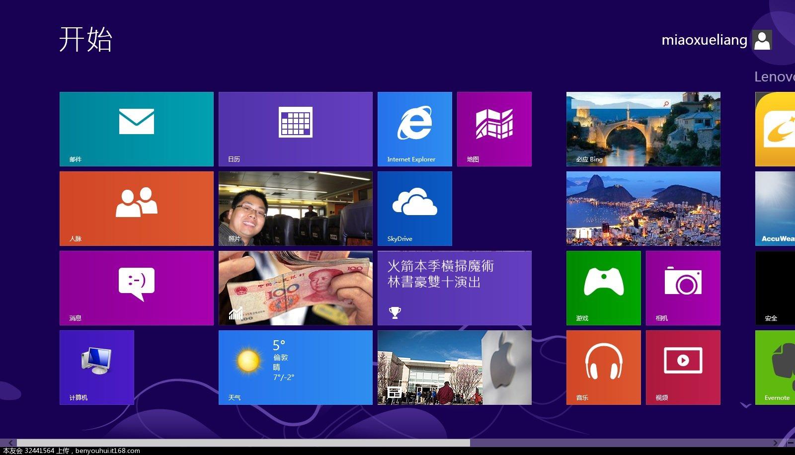 win8开始界面上的桌面,设置,应用程序磁贴都不见了