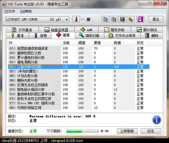 QQ截图20130419145215.png