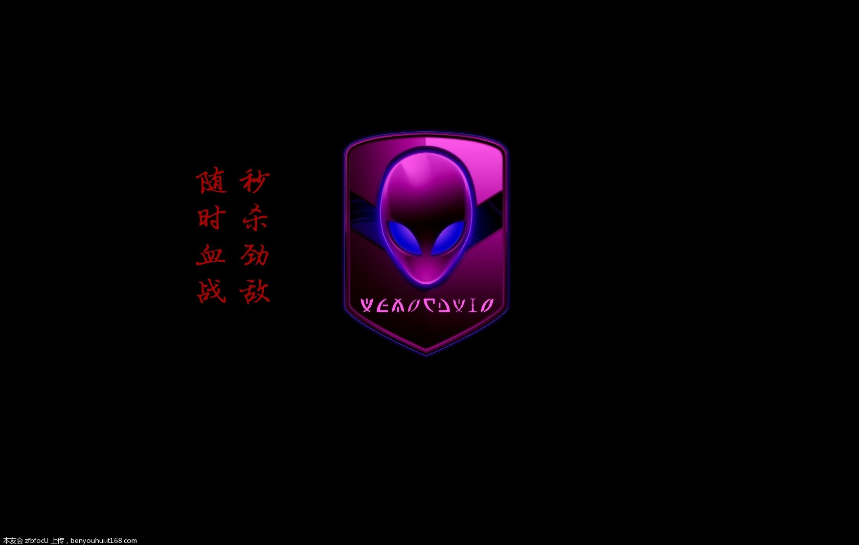 alienware 外星人