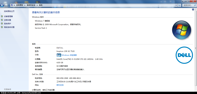 QQ截图20130425205638.png