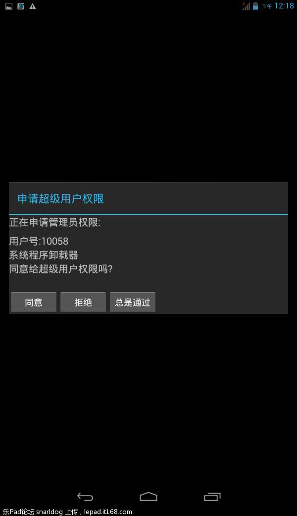 Screenshot_2013-05-17-12-18-23.png