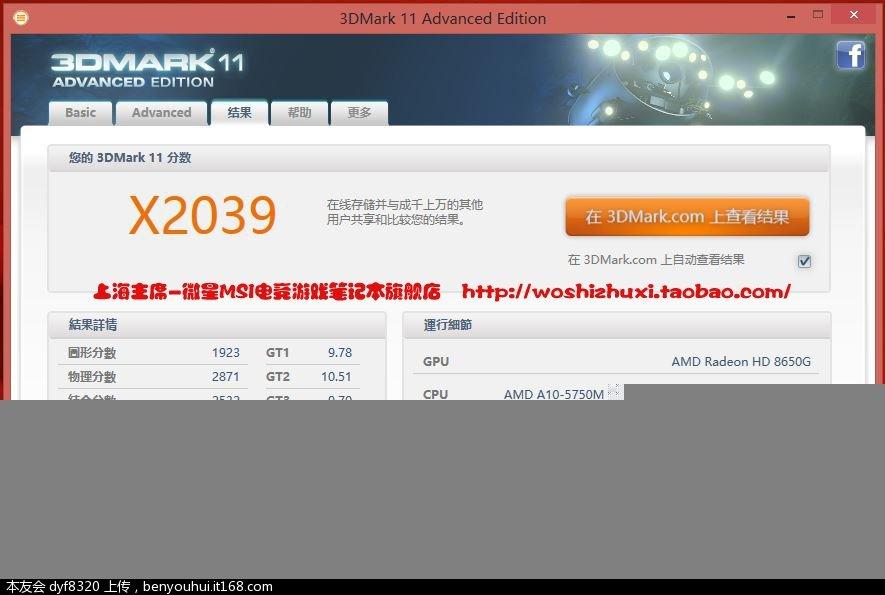 3DMrak 11 X.JPG