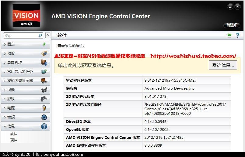 AMD原厂驱动版本.JPG