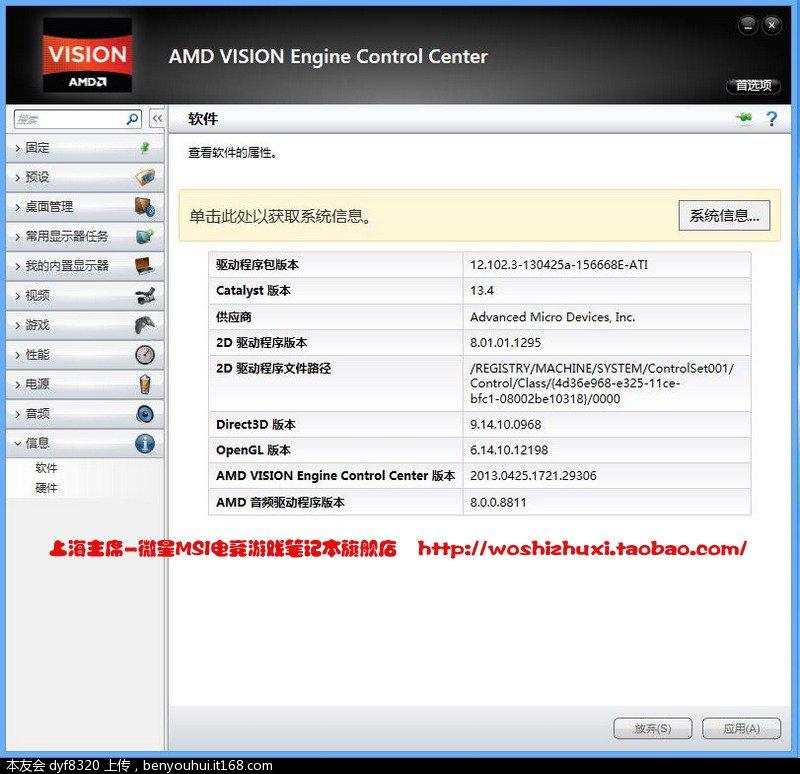 AMD 驱动版本 13.jpg