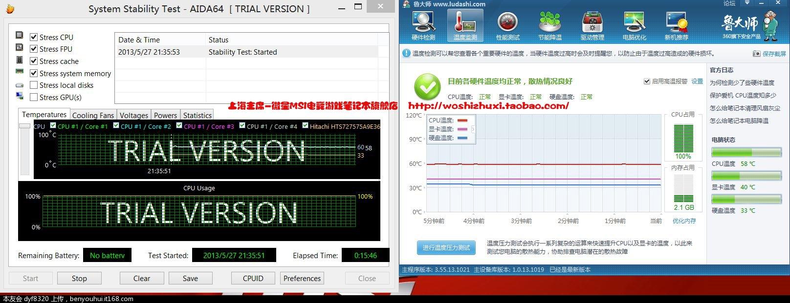 CPU 压力测试.JPG