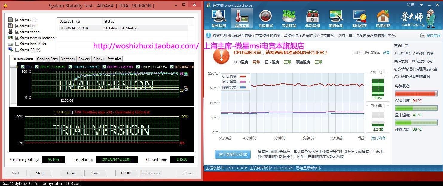 CPU 压力测试15分钟 NEW.JPG
