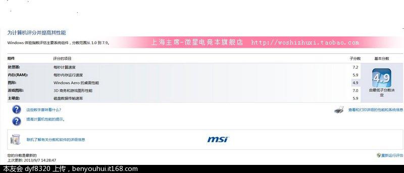 WIN7 系统评分1.jpg