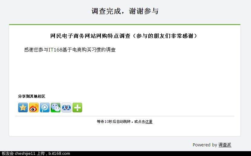 QQ截图20131120164154.jpg