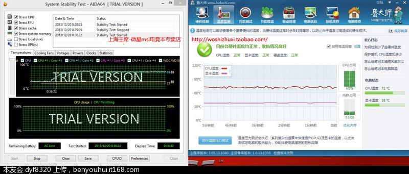 AIDA CPU压力测试.jpg